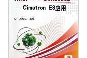 高等职业教育规划教材·机械CAM实用教程:Cimatron E8应用 - 周纯江
