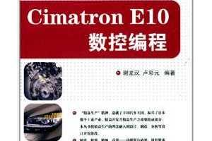 精益工程视频讲堂:Cimatron E10数控编程(附光盘) - 谢龙汉, 卢彩元