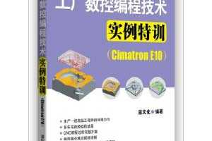 工厂数控编程技术实例特训(Cimatron E10) - 寇文化