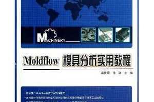 """普通高等教育""""十二五""""机电类规划教材:Moldflow模具分析实用教程"""