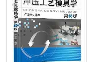冲压工艺模具学(第3版) - 卢险峰