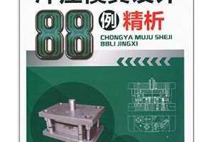 冲压模具设计88例精析 - 钟翔山