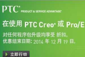 【免费在线研讨会】利用 PTC Creo 满足您日益增长的工程需求