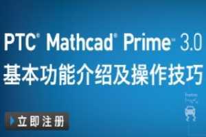 【免费在线研讨会】诚邀您参加PTC Mathcad 基本功能介绍及操作技巧 在线技术交流会
