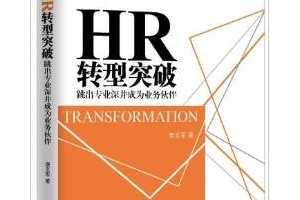 HR转型突破:跳出专业深井成为业务伙伴 - 康至军 (作者)