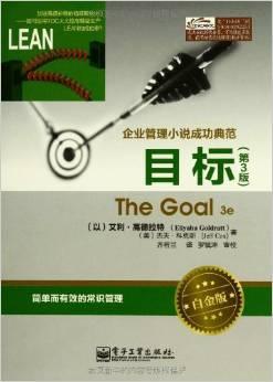 企业管理小说成功典范 - 《目标》 - 艾利•高德拉特 (Eliyahu Goldratt) (作者)