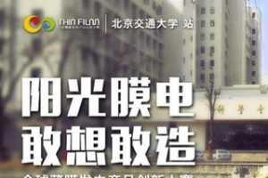 """""""海峡两岸设计营""""北京交通大学开幕 汉能 薄膜发电 点燃两岸设计之光"""