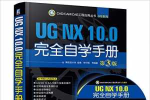 CAD/CAM/CAE 工程应用丛书:UG NX 10.0完全自学手册 - 博创设计坊