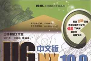 UG NX 10.0中文版钣金设计从入门到精通 - 胡仁喜, 刘昌丽