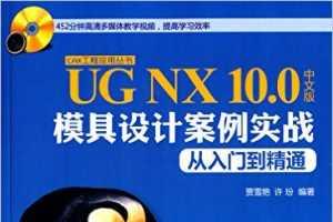 UG NX10.0中文版模具设计案例实战从入门到精通(附光盘) - 贾雪艳, 许玢
