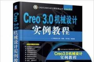 Creo 3.0 机械设计实例教程 - 机械工业出版社