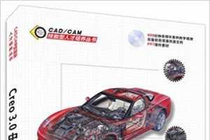 CAD/CAM技能型人才培养丛书:Creo 3.0中文版应用教程 - 乔建军, 王菁