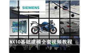 SIEMENS NX10基础建模全套视频教程,已录制完整,请大家观看学习。