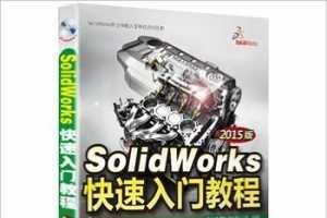 SolidWorks快速入门教程(2015版) - 北京兆迪科技有限公司