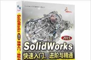 2015-SolidWorks快速入门.进阶与精通-(含多媒体DVD光盘1张)  - 湛迪强
