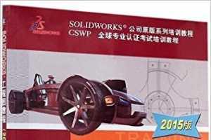 SOLIDWORKS 工程图教程(2015版)  - DS SOLIDWORKS公司