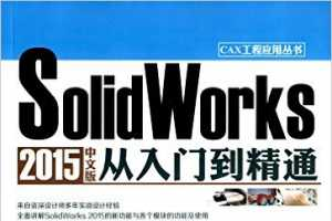 SolidWorks 2015中文版从入门到精通 - 丁源