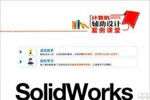 SolidWorks 2014中文版基础设计案例课堂(附光盘) - 张云杰, 李玉庆