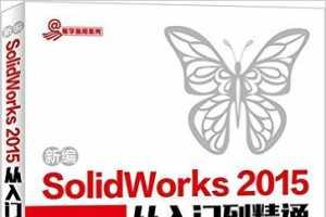 新编SolidWorks 2015从入门到精通 - 鼎翰文化 ,杨桃
