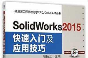一线资深工程师教你学CAD/CAE/CAM丛书:SolidWorks 2015快速入门及应用技巧