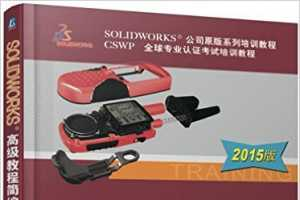 SOLIDWORKS 高级教程简编 - 陈超祥, 胡其登