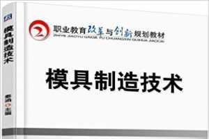 职业教育改革与创新规划教材:模具制造技术 - 秦涵