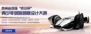 """贵州省首届""""贵安杯""""青少年创客创意设计大赛全面启动"""
