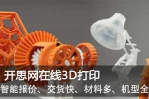 开思网在线3D打印服务平台上线!一站式手板模型3D打印解决方案!