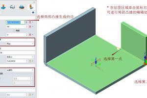 中望3D钣金凸缘设计,确保三维CAD设计高效零误差