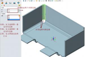 三维CAD实例:中望3D钣金闭合角功能高效处理缝隙瑕疵