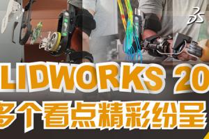 【深圳站】SOLIDWORKS 2017多个看点精彩纷呈