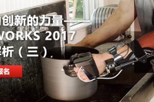 【10.25】SOLIDWORKS 2017新功能解析专题研讨会
