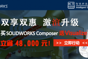 【双享双惠】买SOLIDWORKS Composer送Visualize Pro!!
