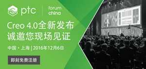 新视野新思维 2016 PTC Forum中国年度盛会来袭,制造业转型之旅从这里启程