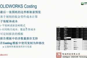 【视频】SOLIDWORKS 2017 新增功能Costing