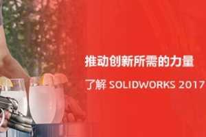 【视频】SOLIDWORKS 2017 新功能视频教程,免费观看