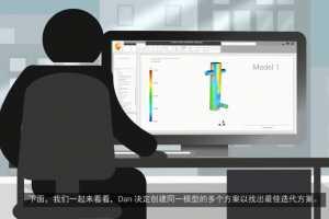 灵活的云求解选项 - Moldflow 2016新功能视频