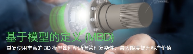 PTC Creo 4.0 MBD 基于模型的定义重复使用丰富的3D模型 电子书 信息图