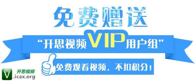 免费赠送VIP用户组.jpg